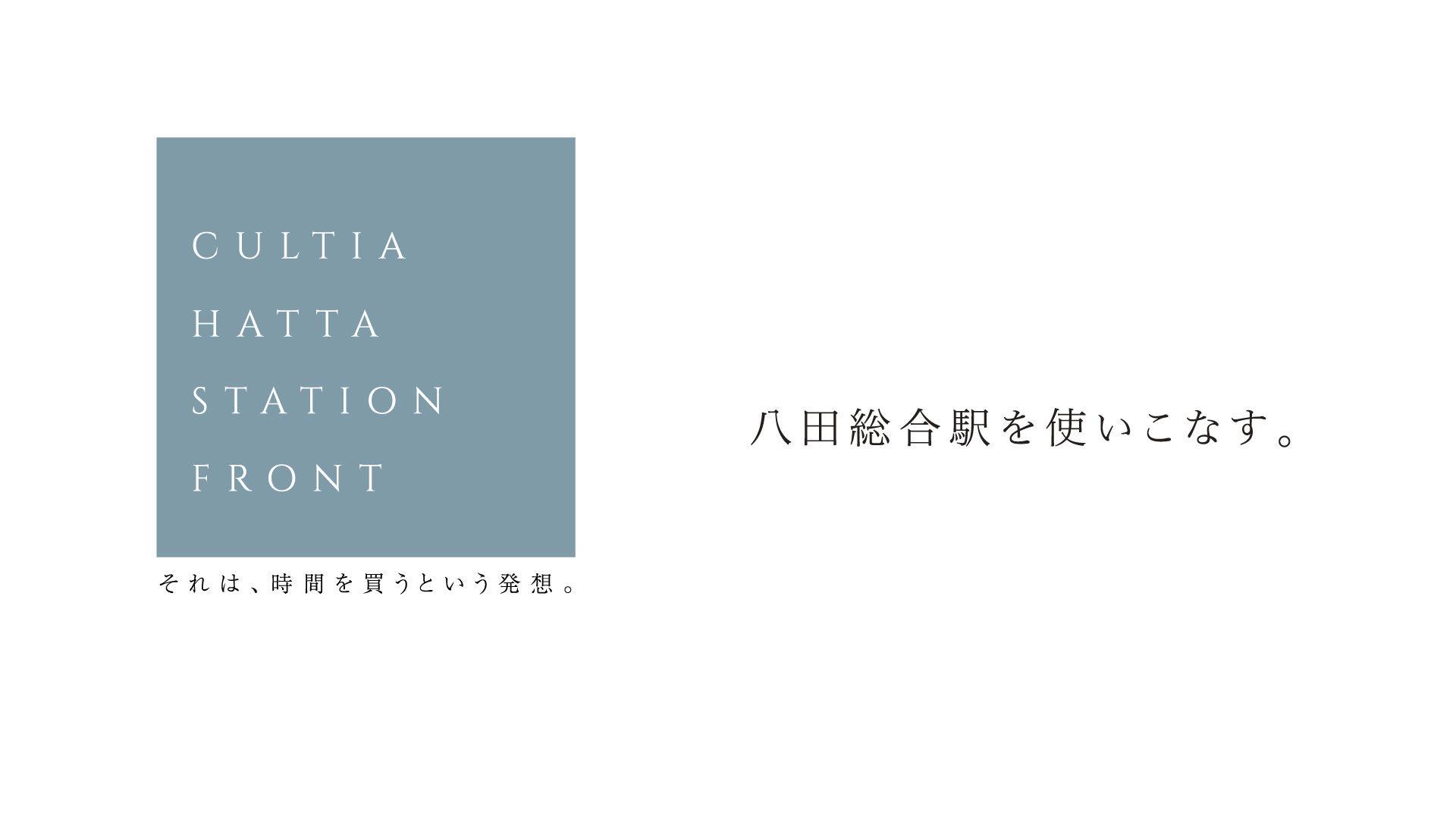 カルティア八田ステーションフロント『八田総合駅をスマートに使いこなす』